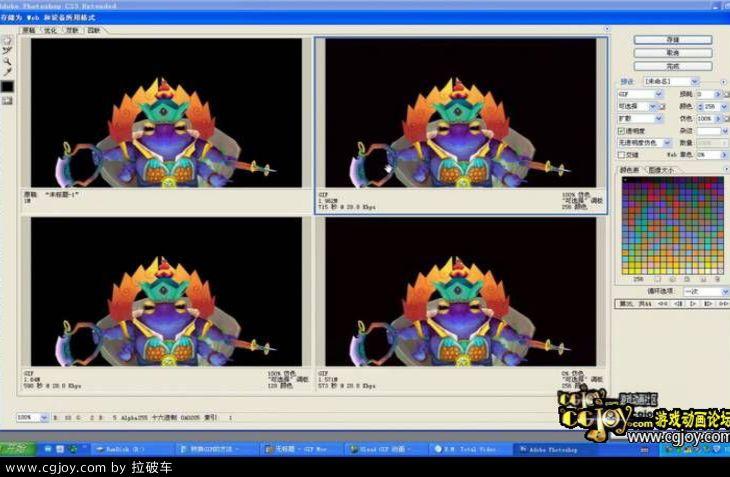 CGJOY 拉破车 GIF的制作方法-shot0005.jpg