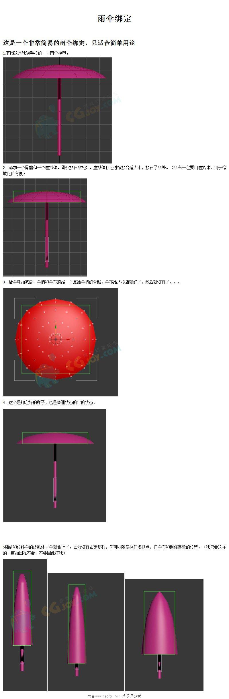 雨伞绑定.jpg