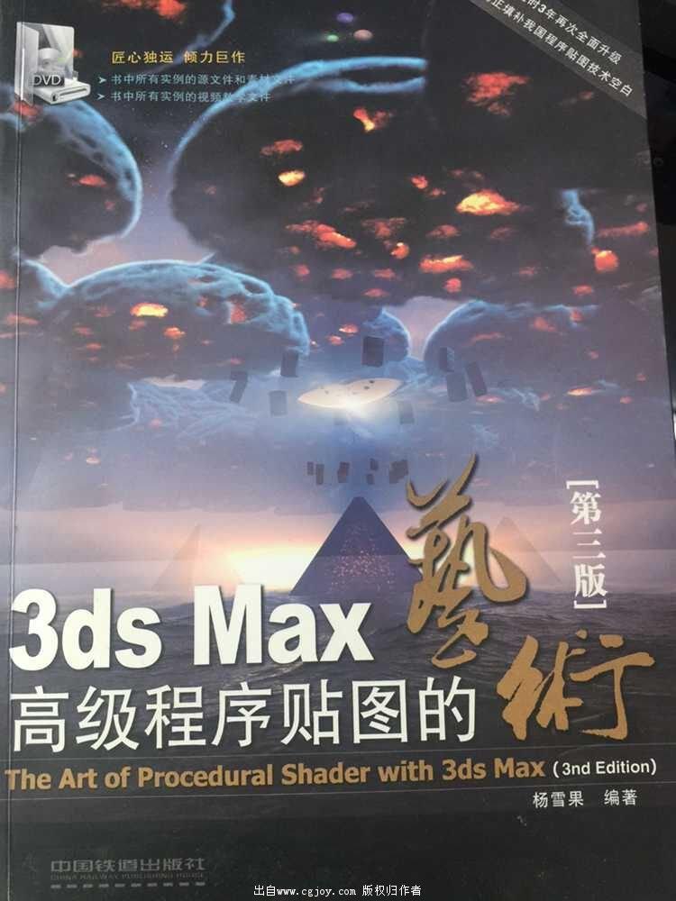 3DSMAX高级程序贴图的艺术.jpg