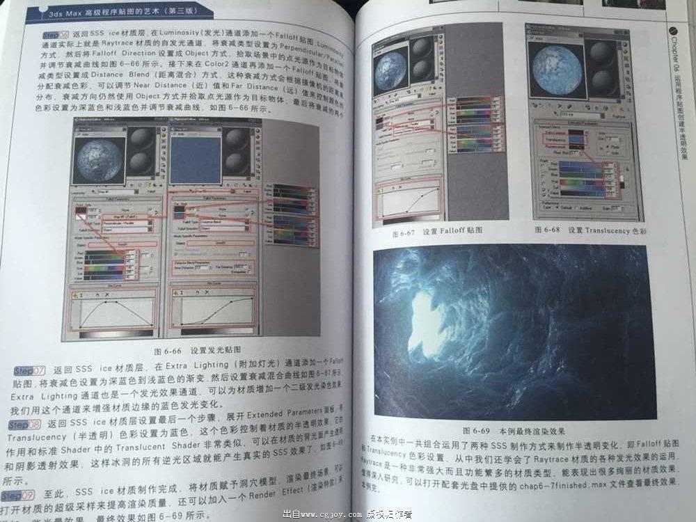 3DSMAX高级程序贴图的艺术内容.jpg