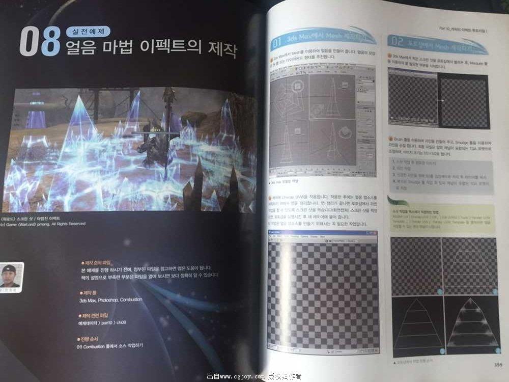 韩国的游戏特效艺术内容.jpg