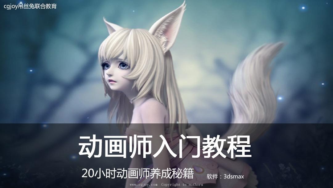 动画腾讯海报.jpg