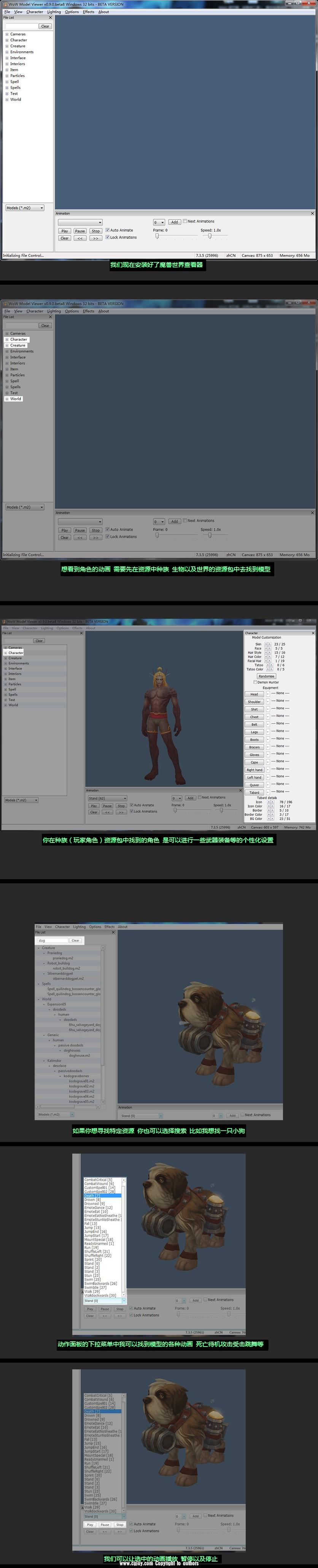 简单使用1找到模型与动画.jpg
