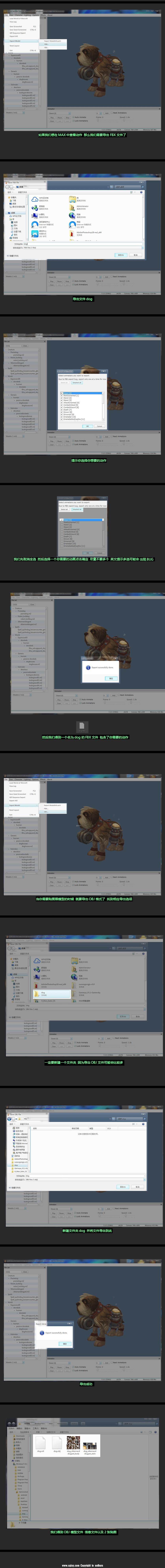 简单使用3导出FBX与OBJ.jpg