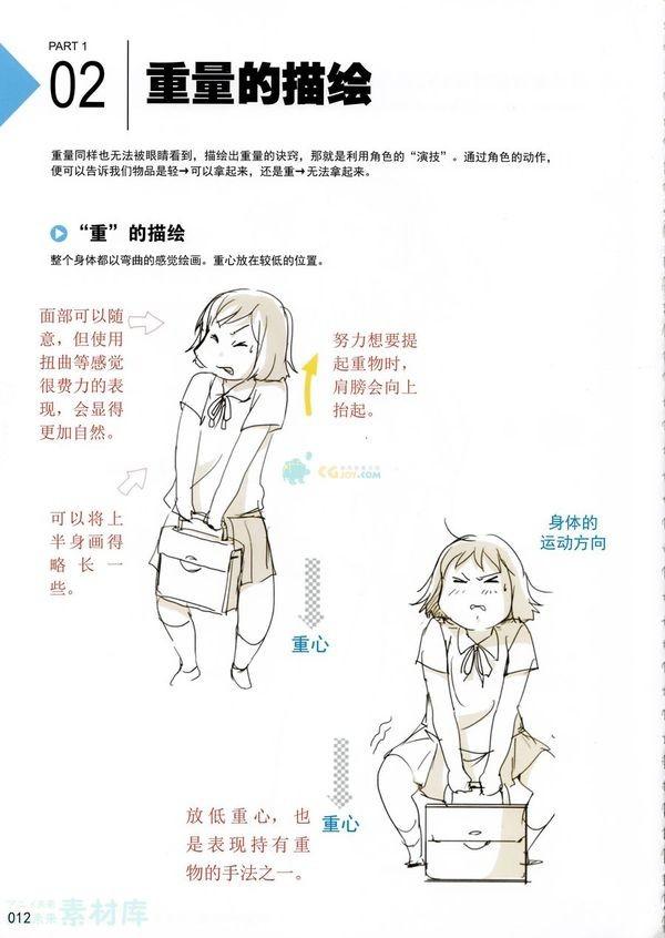 为绘画角色注入生命力(①)_0012.jpg