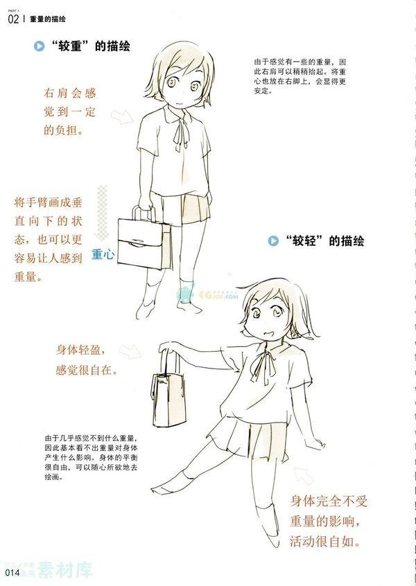 为绘画角色注入生命力(①)_0014.jpg
