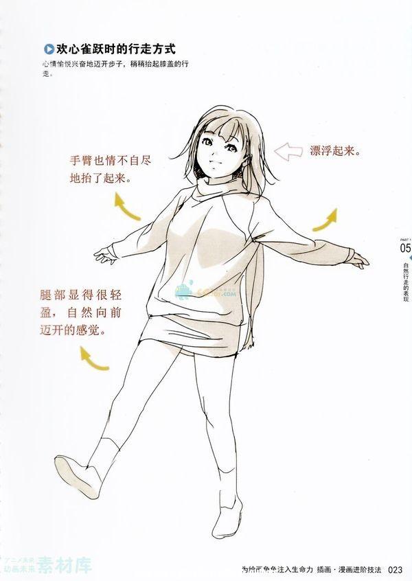为绘画角色注入生命力(①)_0023.jpg