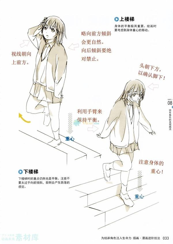 为绘画角色注入生命力(①)_0033.jpg