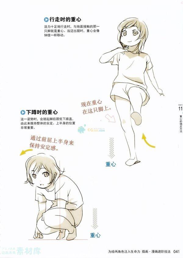 为绘画角色注入生命力(①)_0041.jpg