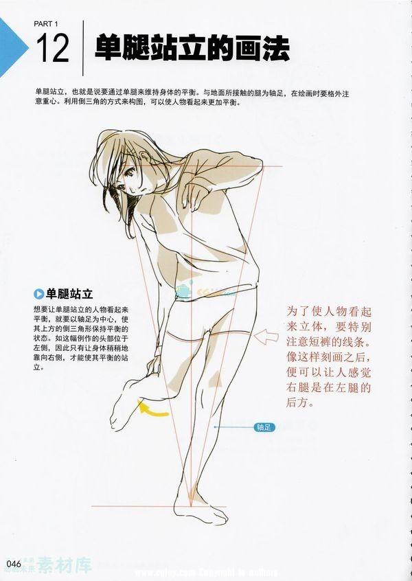 为绘画角色注入生命力(①)_0046.jpg