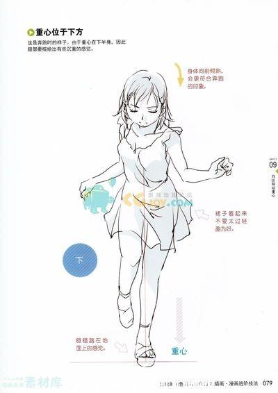为绘画角色注入生命力(②)_0079.jpg