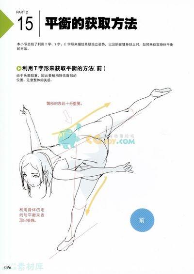 为绘画角色注入生命力(②)_0096.jpg