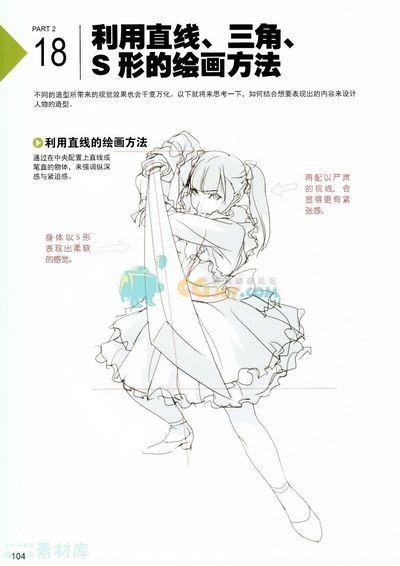 为绘画角色注入生命力(②)_0104.jpg