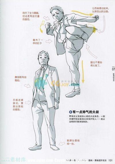 为绘画角色注入生命力(②)_0131.jpg