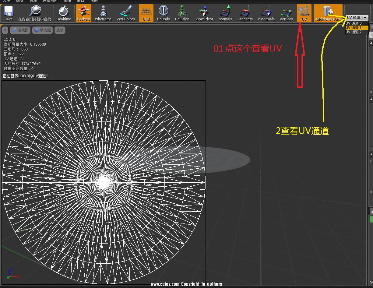 UE4里查看模型UV.png