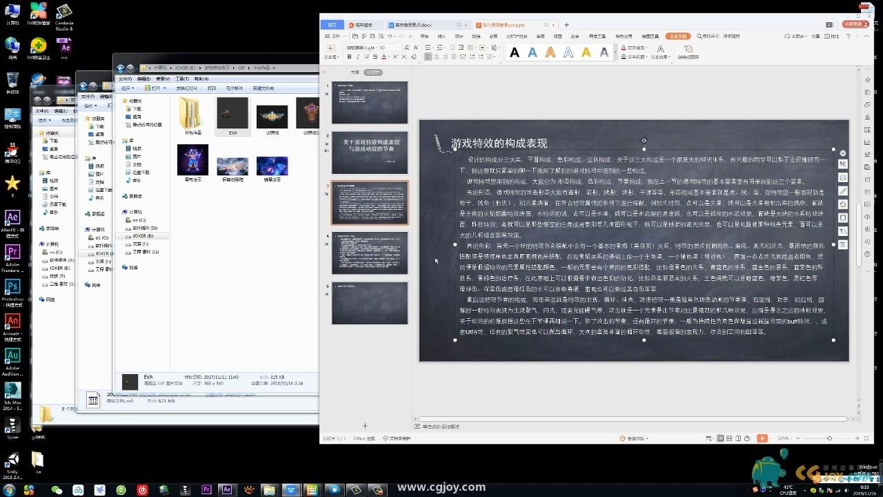 超人小光——简单聊下游戏特效的构成.mp4_20191119_153808.202.jpg