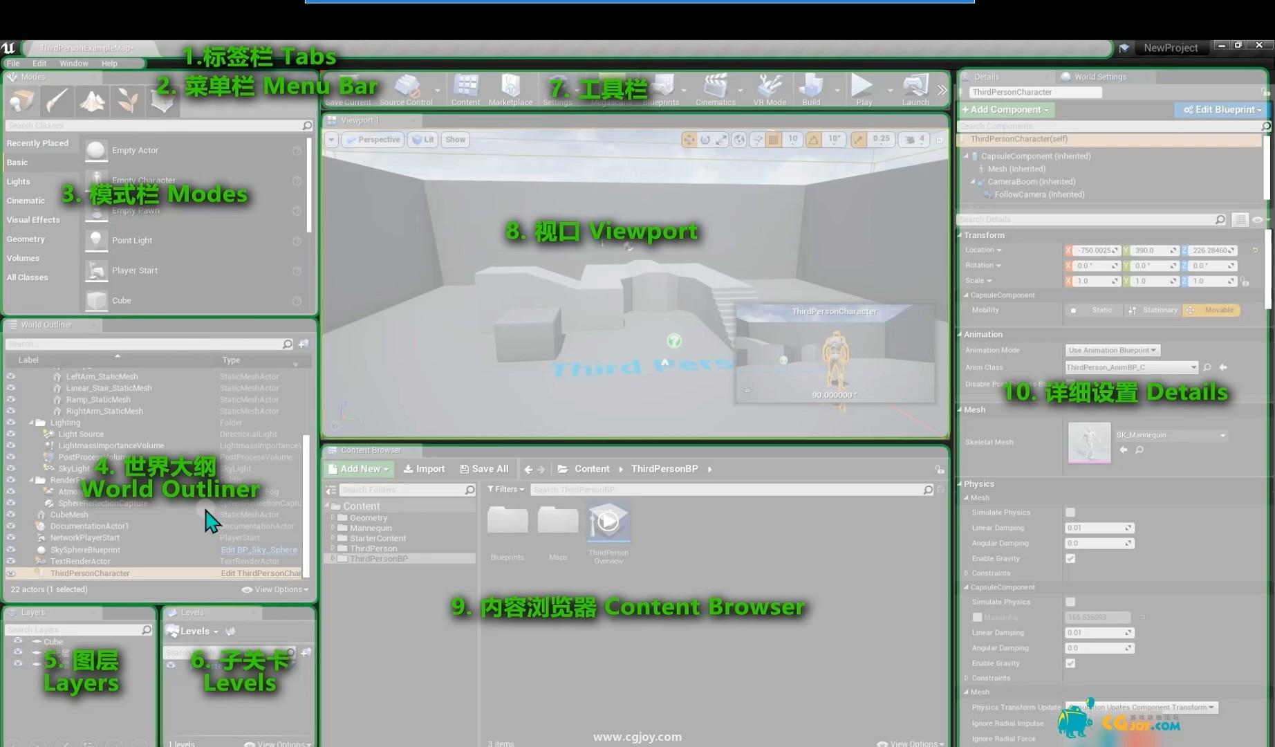 《虚幻引擎CG制作技术》——虚幻引擎的优势及界面介绍.mp4_20200102_231229.017.jpg