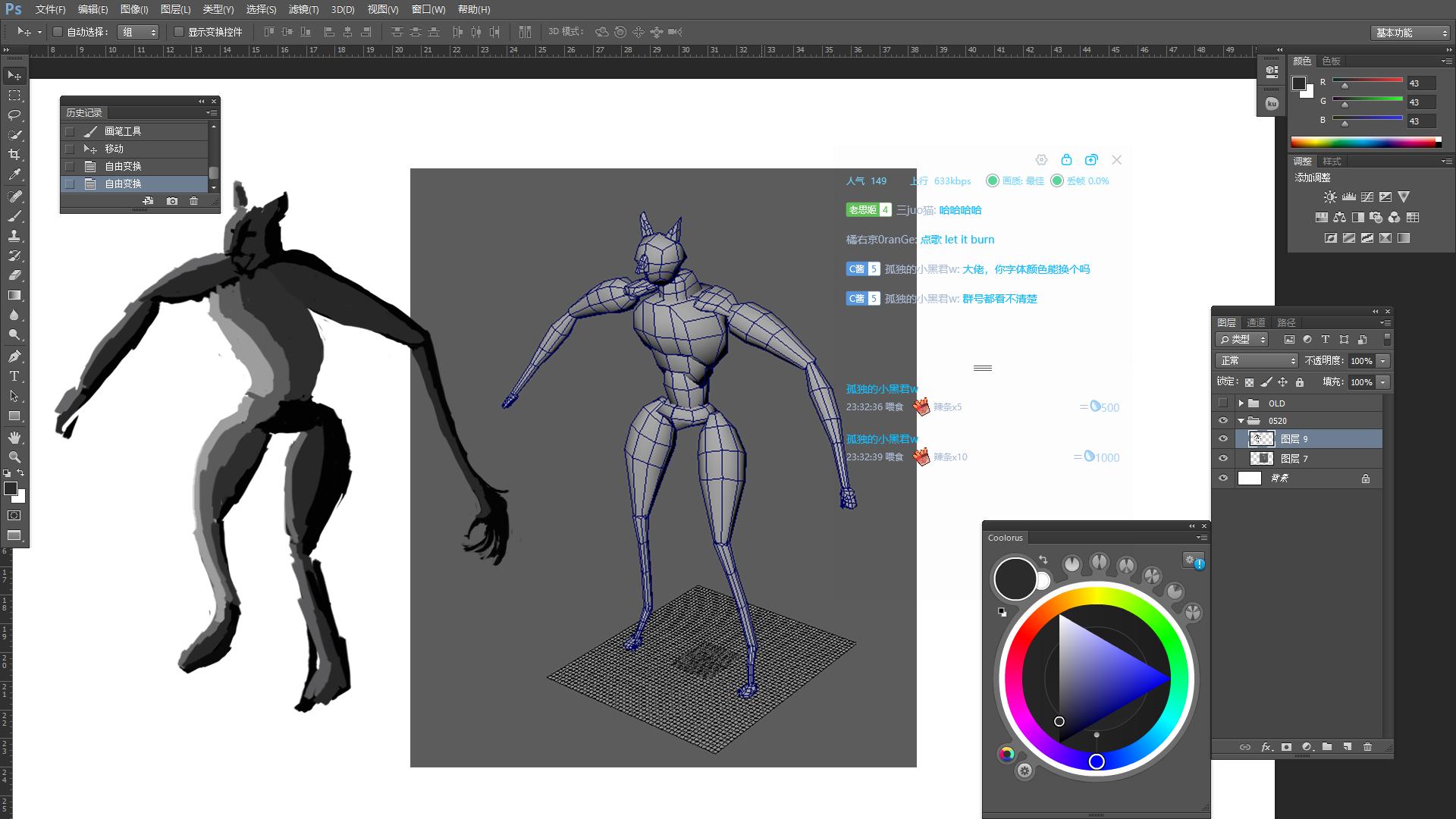 原画及模型设计第二天.png