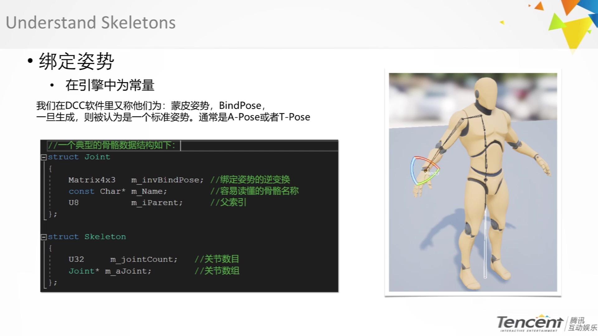 腾讯光子&cgjoy 3D游戏引擎动画管线原理及应用.mov_20210407_120042.795.jpg