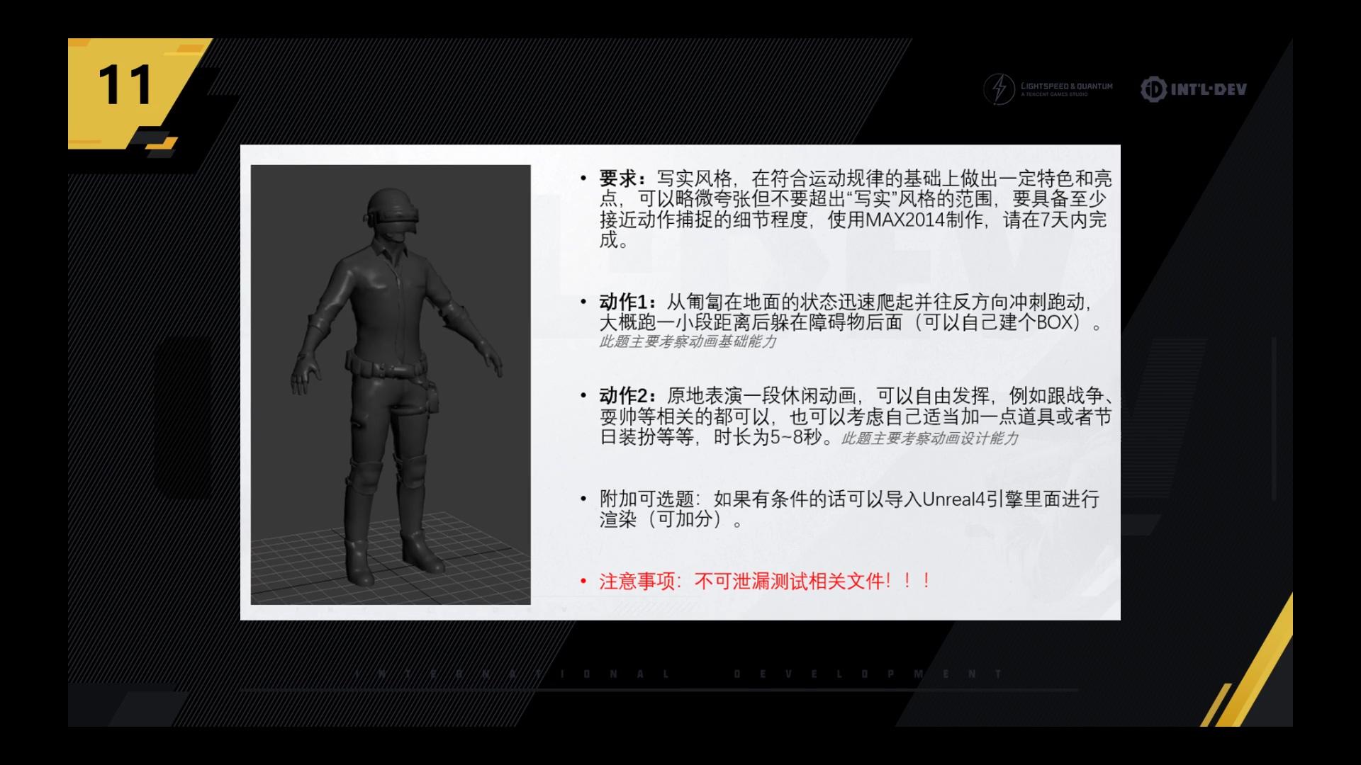 光子工作室群 CGjoy 呆狐狸公开课.mp4_20210419_112223.314.jpg