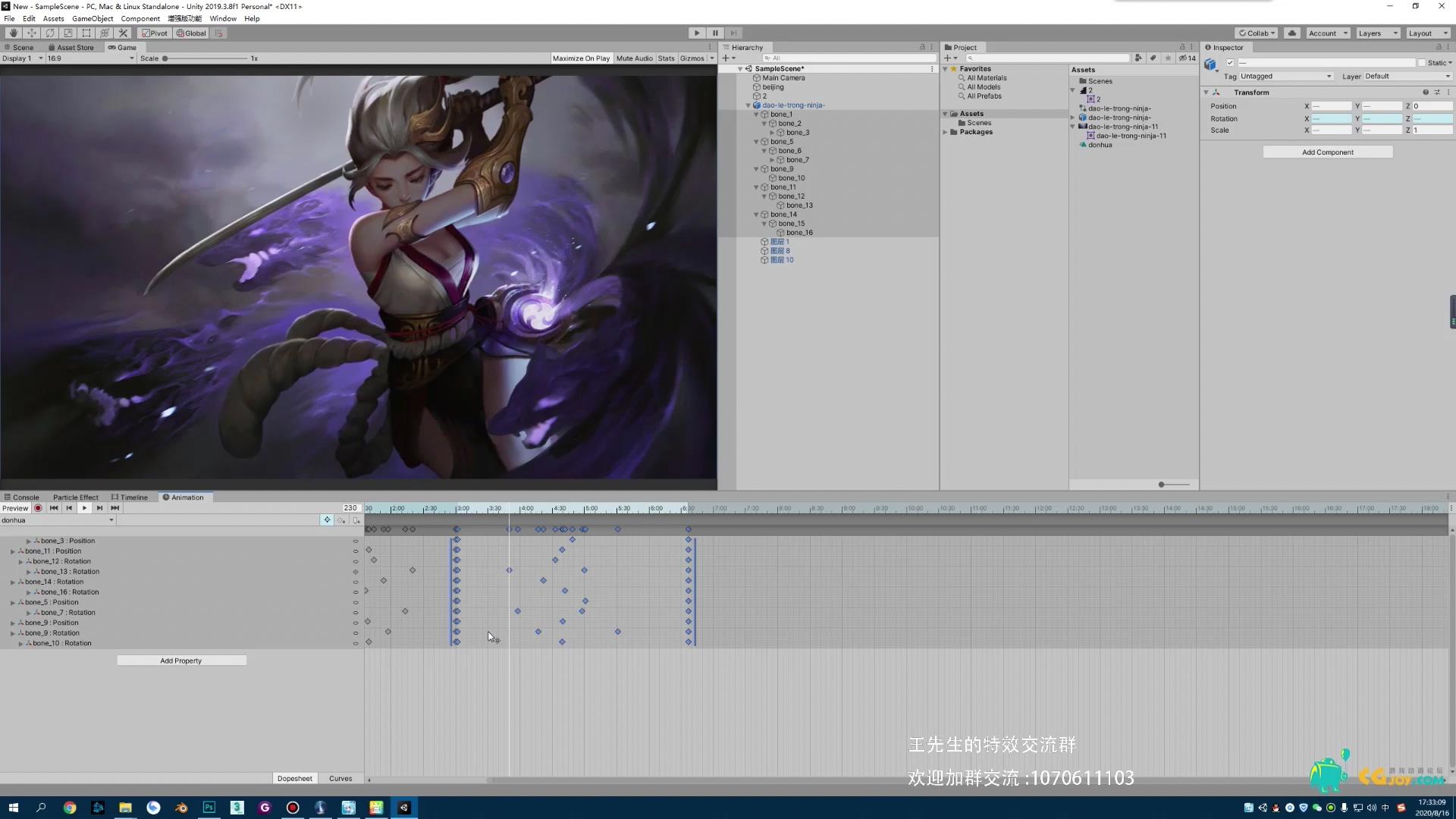 王先生零基础特效教程06-unity3d简单2D动画(拆分,绑定,动画).mp4_20210810_181412.466.jpg