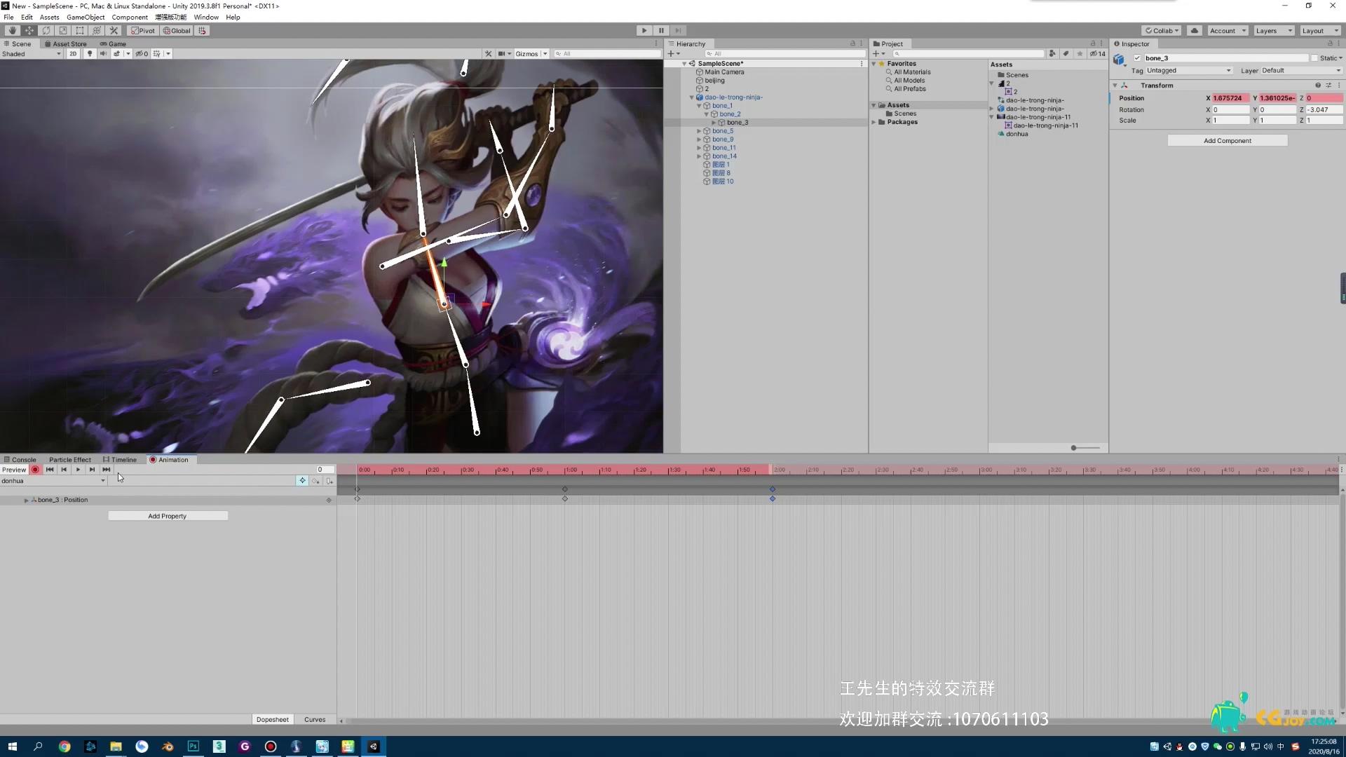 王先生零基础特效教程06-unity3d简单2D动画(拆分,绑定,动画).mp4_20210810_181314.298.jpg
