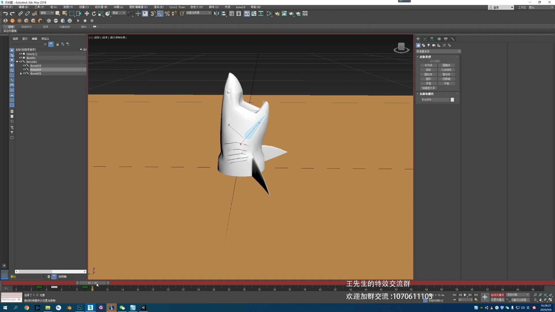 03鲨鱼动画.mp4_20210922_233431.771.jpg