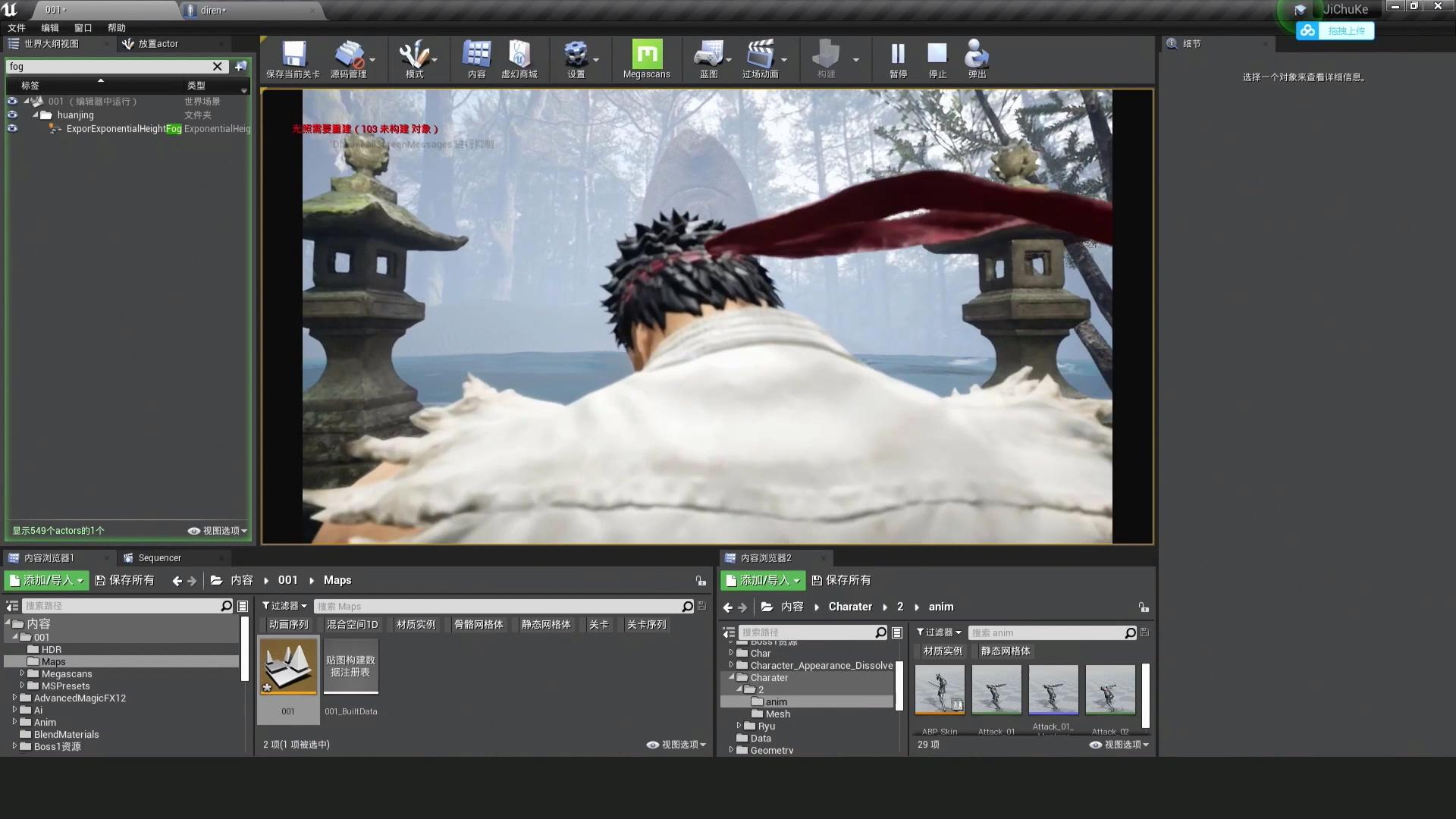 cgjoy《动画师与虚幻引擎》课程介绍.mp4_20211006_212618.004.jpg