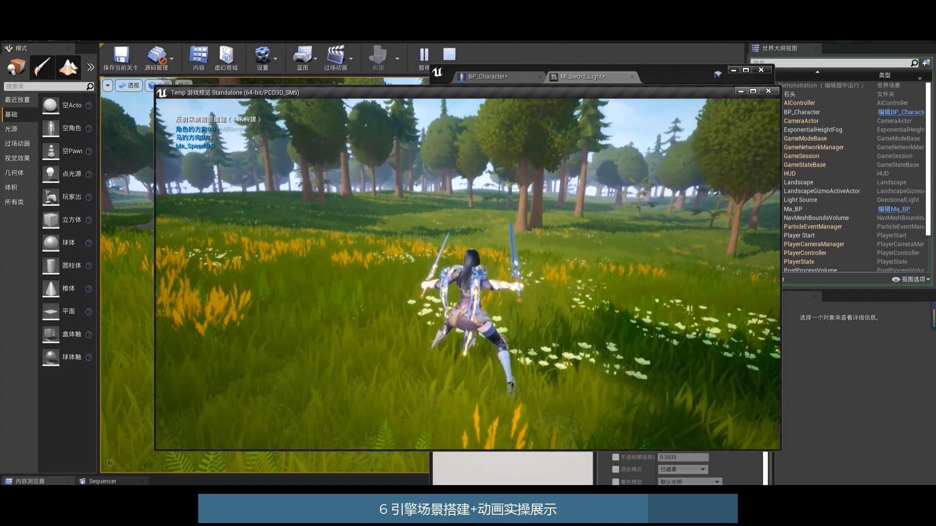 郑佳《动画师与虚幻引擎》案例展示视频.mp4_20211007_103209.685.jpg