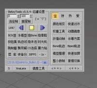【子弹时间】BsKeyTools动画师K帧工具大更新v0.9.4