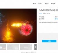 虛幻4特效素材AdvancedMagicFX09~源文件~