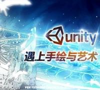 浮生若梦6期  unity3d与手绘艺术 提前优惠中!