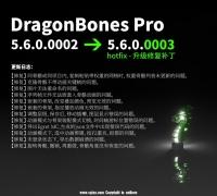 5.6.0.0003 hotfix 发布