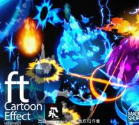 FT CartoonEffect 相当牛逼的粒子特效包