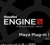 Houdini Engine for Maya安裝及使用