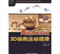 《3D动画运动规律》配书光盘  含视频 + Max源文件