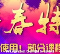 CGJOY新春特惠 CG卷折现使用 部分课程限量秒杀