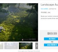 虚幻森林场景Landscape Auto Material