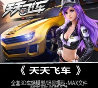 《天天飛車》全套3D車輛模型 、場景模型 MAX文件