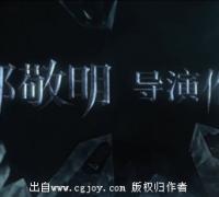首部华语全真人CG电影《爵迹》3D预告片发布