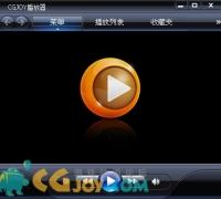 【永久不要删本帖】CGJOY视频教程专用播放器下载(xvast浏览器)【2017-09-21更新】