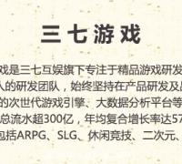 【三七互娱】三七游戏美术中心火热招聘