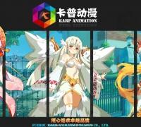 【卡普动漫】提供最具性价比游戏美术解决方案