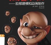 拒绝呆板:脸部建模和动画制作