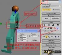 3ds max biped 动画调整后,移动和旋转cs整体骨骼到场景其他位置和角度的巧妙方法。