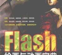 Flash绘画与动画宝典