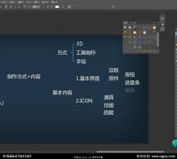 NOX 游戲UI制作公開課 第1課