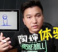 【陶婶体验】:Flippad,移动端二维动画软件