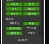 3dmax模型转换器(高版本转换成低版本)使用方法