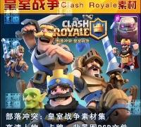 部落沖突:皇室战争Clash Royale游戏图标人物超高分辨率大图集